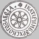 Печать Екатеринбургского железоделательного завода