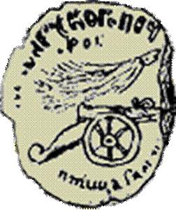 Печать с гербом Смоленска