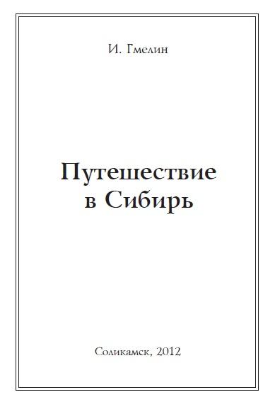 Сибирь занимающая две пятых пространства азии