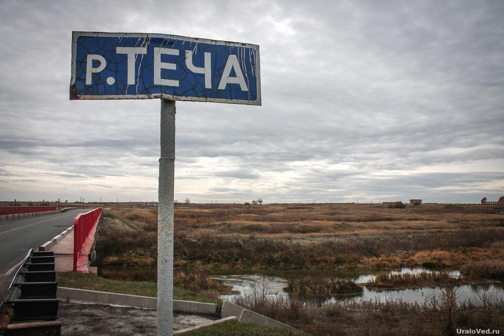 Дорожный знак на мосту через реку Теча