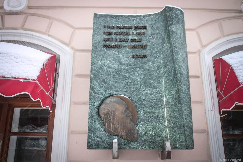 Мемориальная доска в честь Бажова на Доме писателя