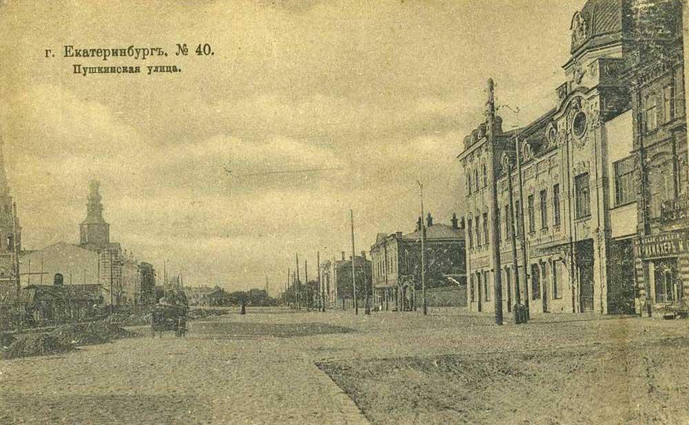 Отправить открытку, открытки екатеринбург 19 века