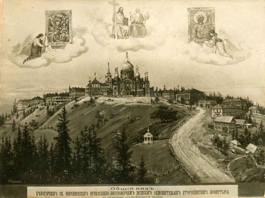 Белогорский мужской монастырь, Пермская губерния