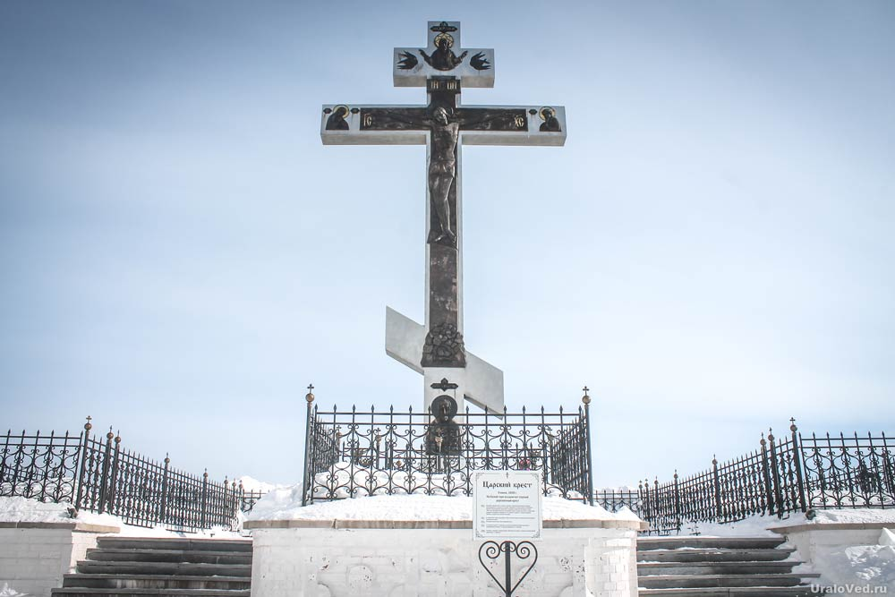 Царский крест на Белой горе