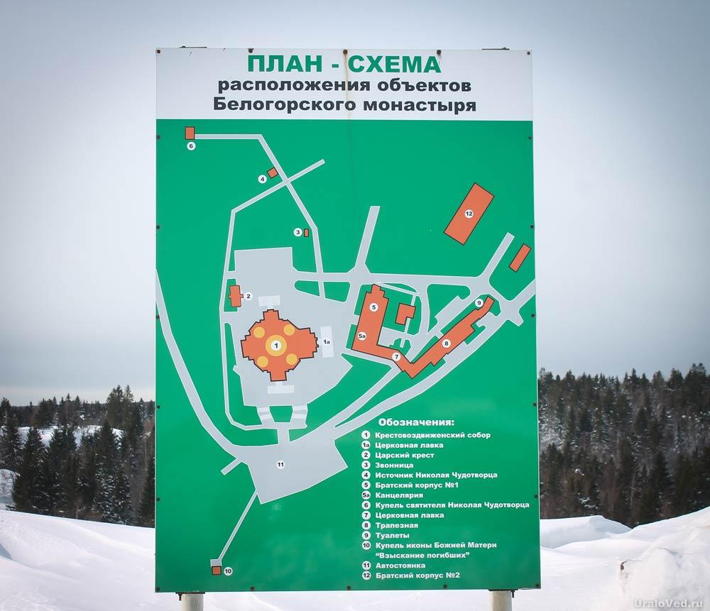 План Белогорского монастыря
