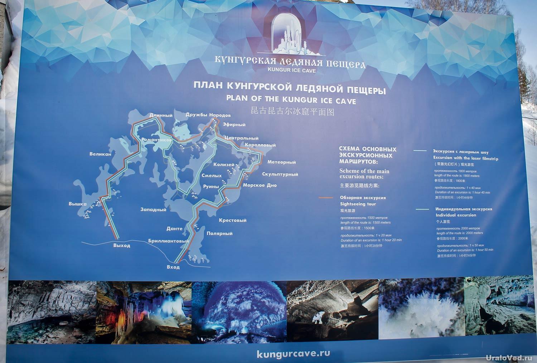 Карта-схема маршрутов в Кунгурской ледяной пещере