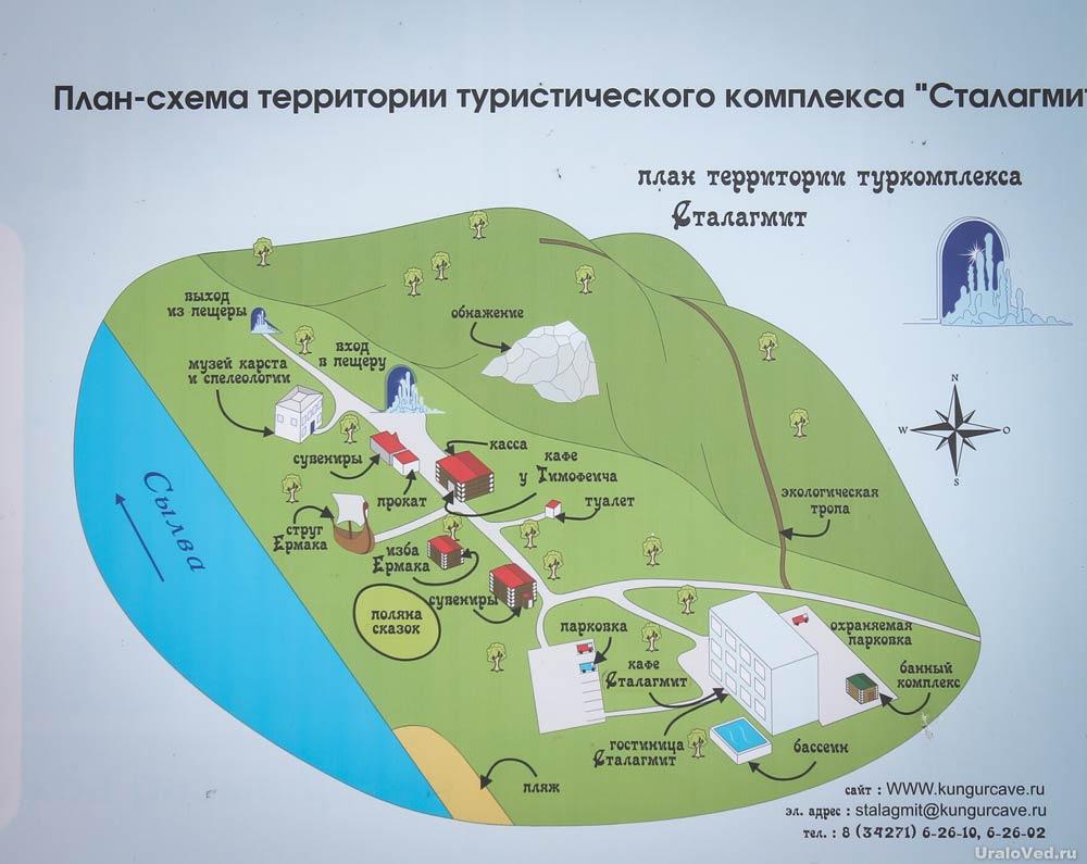 Схема туристического комплекса Сталагмит
