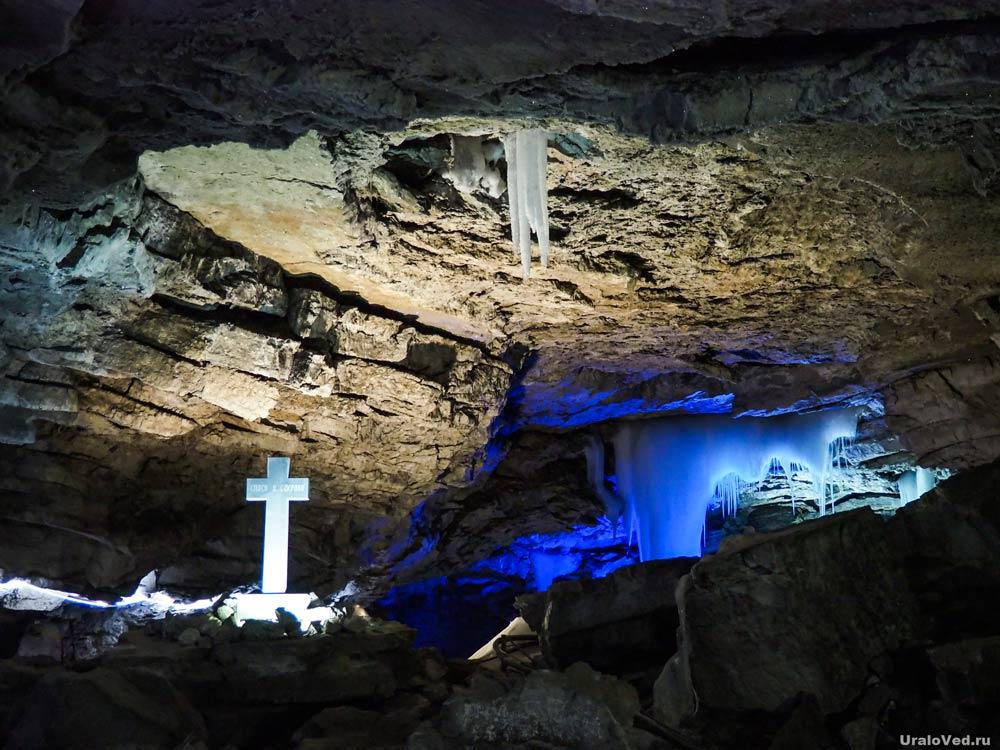 Крест в Кунгурской пещере