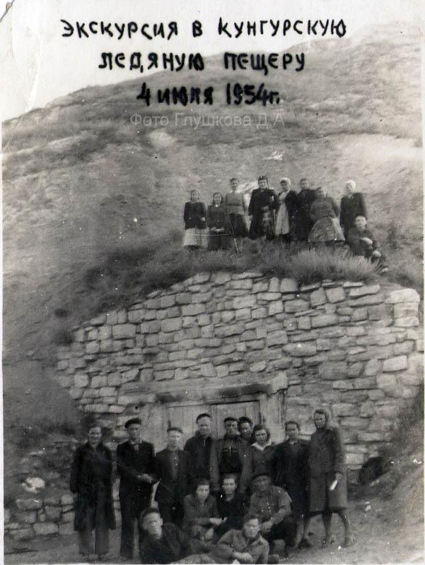 У входа в Кунгурскую пещеру. Старое фото