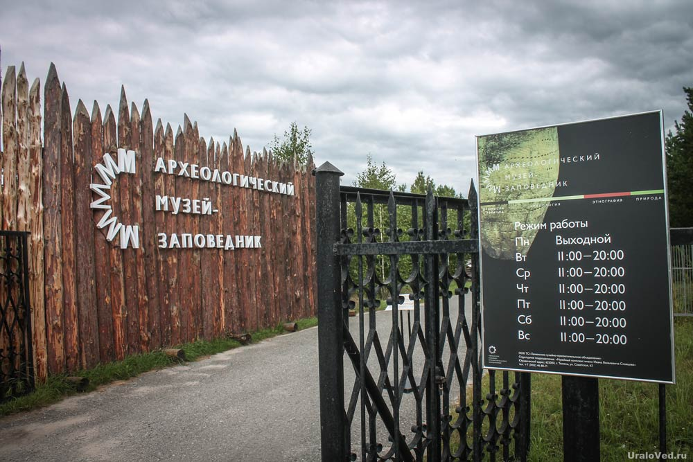 Археологический музей-заповедник на озере Андреевском