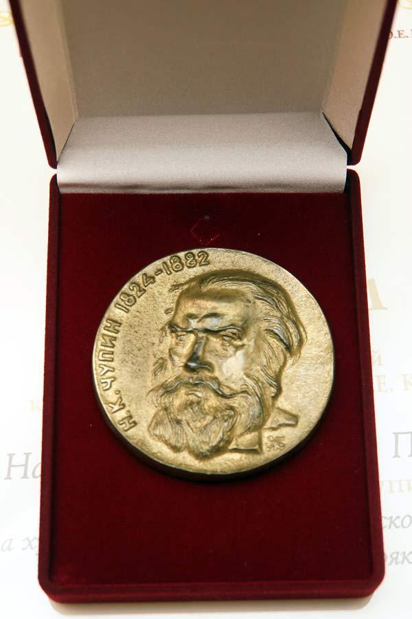 Медаль Н.К. Чупина