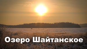 Озеро Шайтанское (видео)