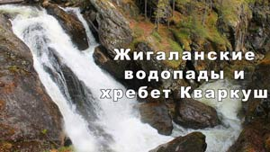 Жигаланские водопады и хребет Кваркуш (видео)