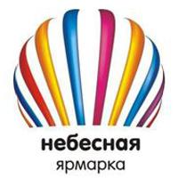Небесная ярмарка Урала