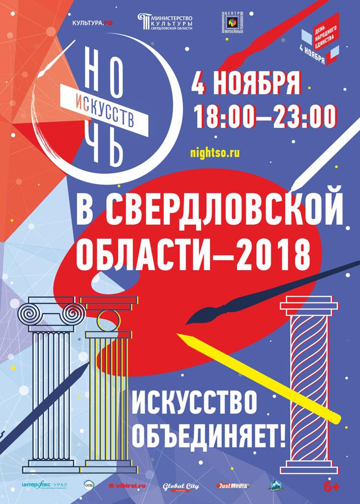 Ночь искусств в Свердловской области - 2018