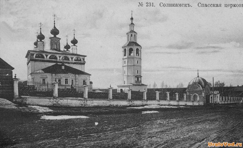 Спасская церковь Соликамска, старое фото