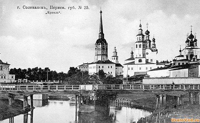 Кремль Соликамска, старое фото